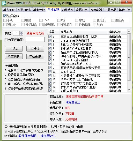 淘宝试用自动申请工具V4.5-线报屋版(一键申请淘宝试用)