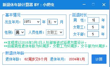 新版退休年龄计算器(2016.3.1人社部渐进延迟退休方案)