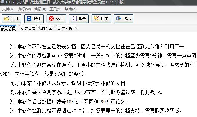 ROST文档相似性检测(武汉大学论文反抄袭检测工具)