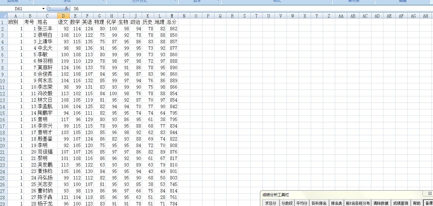 EXCEL学生成绩分析系统3.04版(教师必备)
